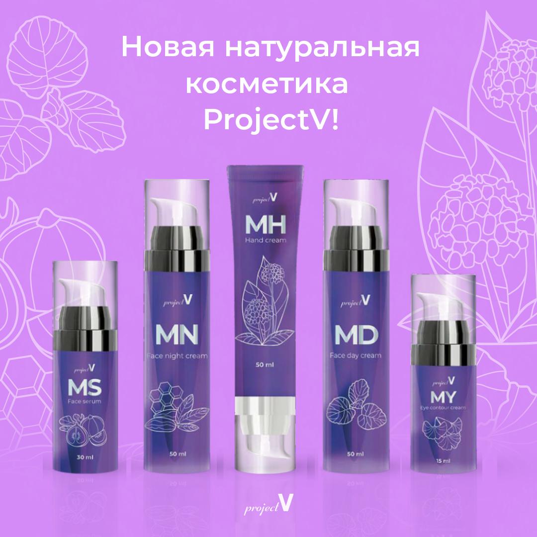 Косметика Project V
