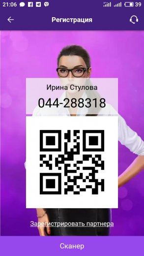QRкодРегистрацияVision